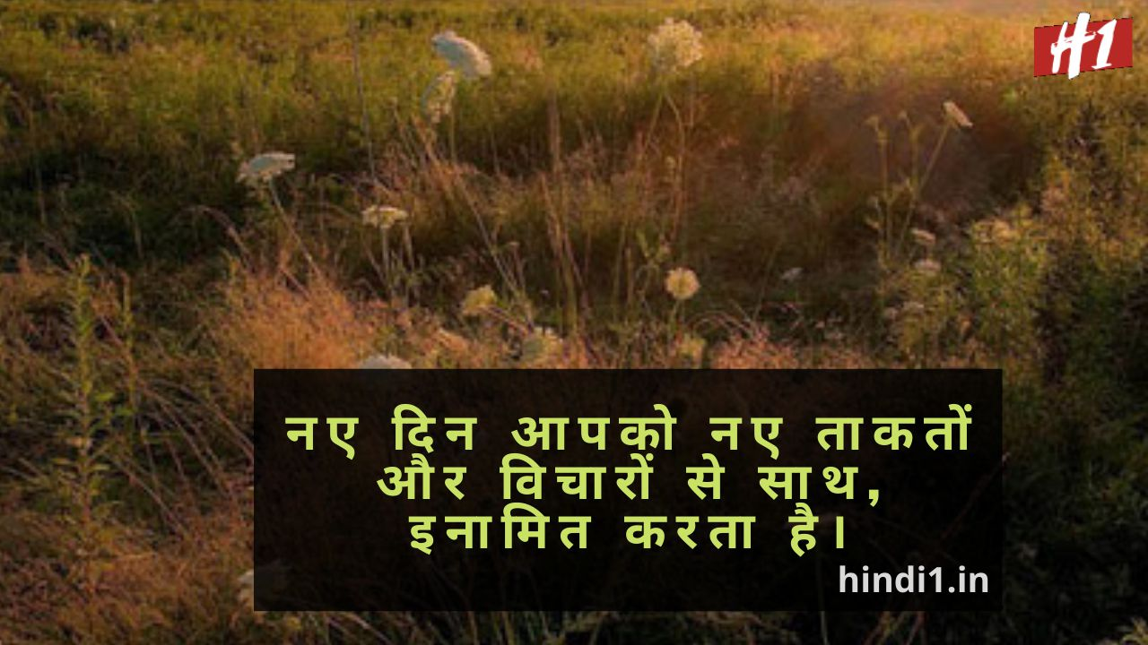 Good Morning Thoughts In Hindi4