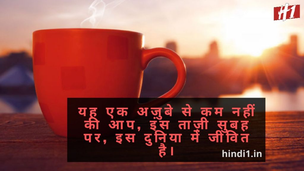 Good Morning Thoughts In Hindi5