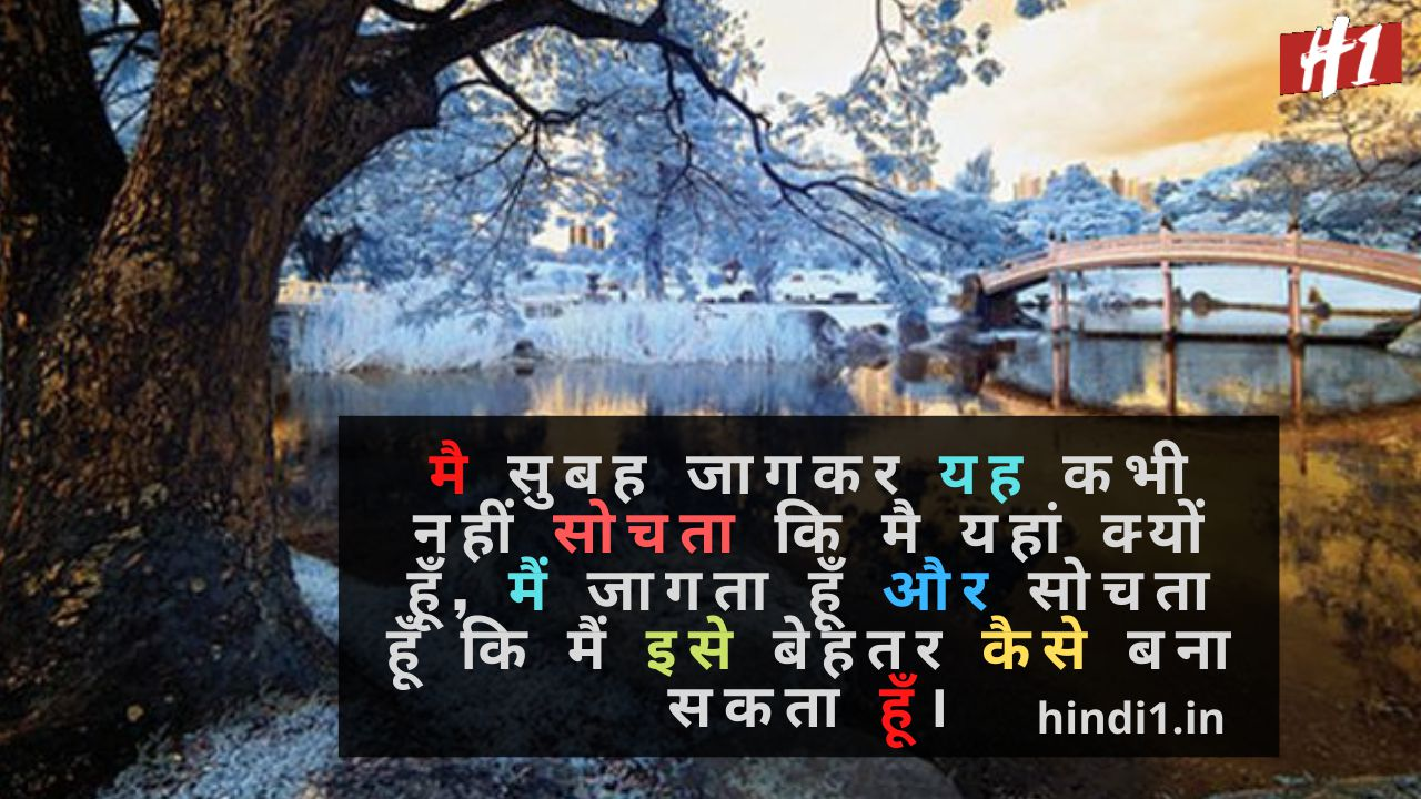 Good Morning Thoughts In Hindi6