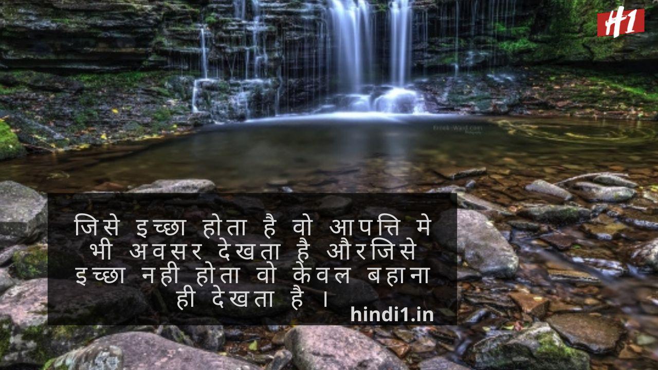 Good Morning Quotes In Hindi4
