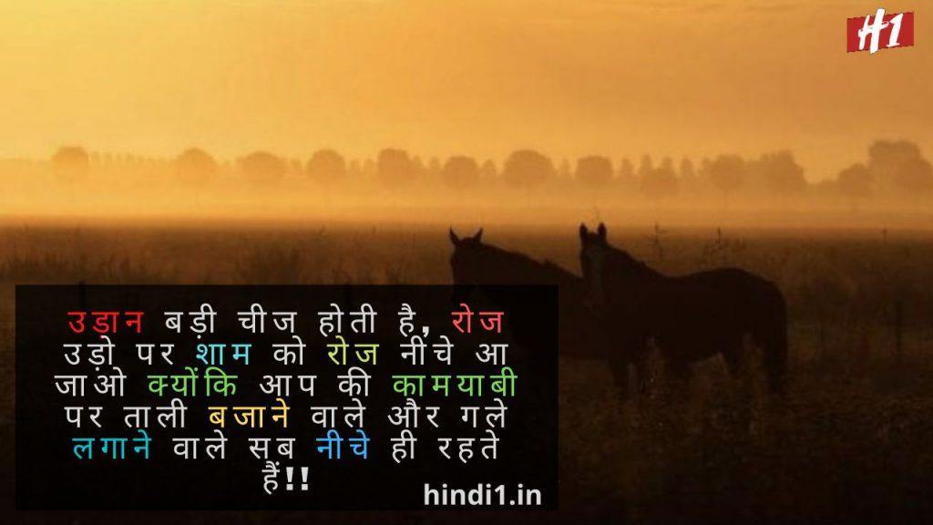Good Morning Quotes In Hindi5