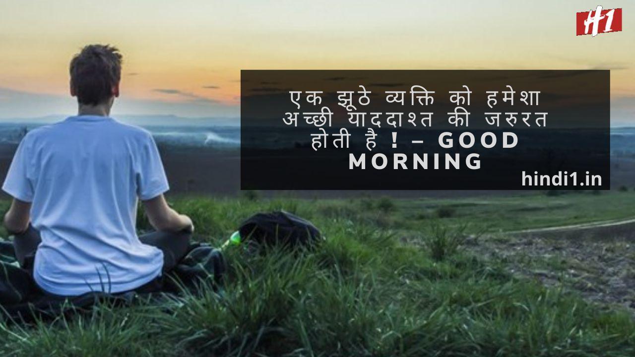 Good Morning Quotes In Hindi7