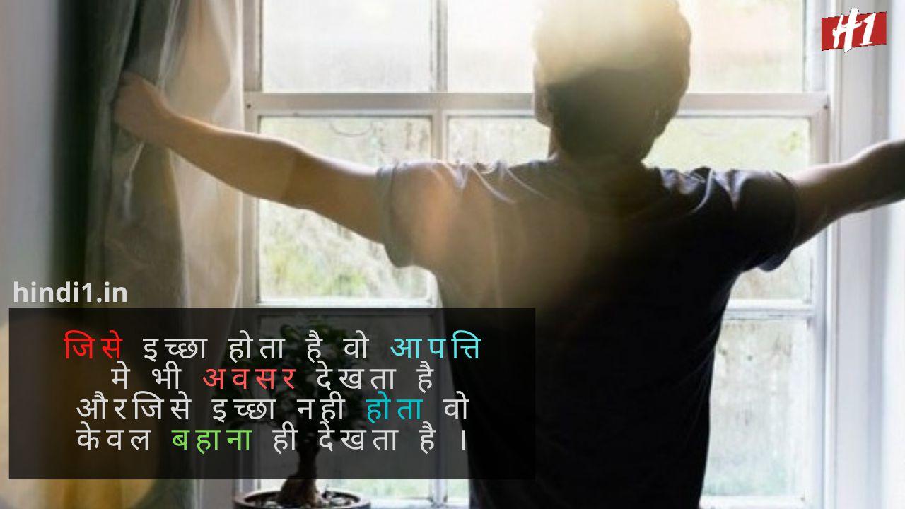 Good Morning Quotes In Hindi8