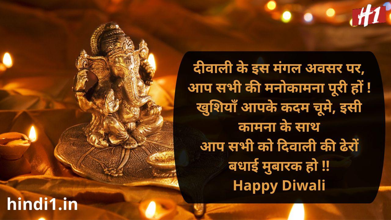 shubh diwali in hindi text