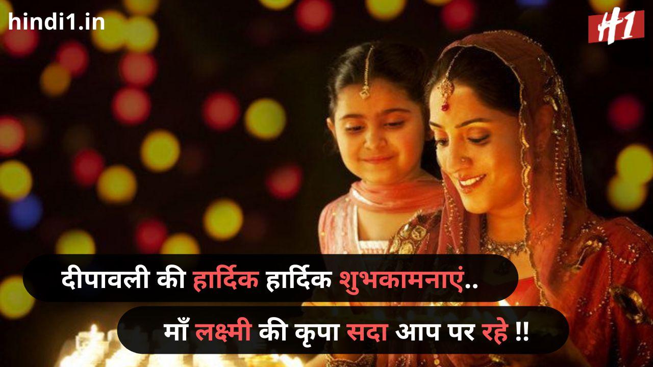 diwali whatsapp messages in hindi5