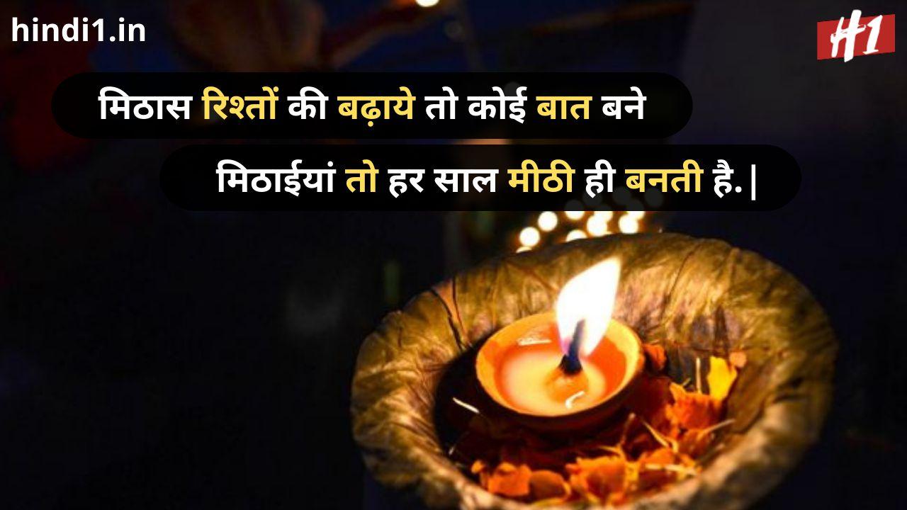 diwali whatsapp messages in hindi6