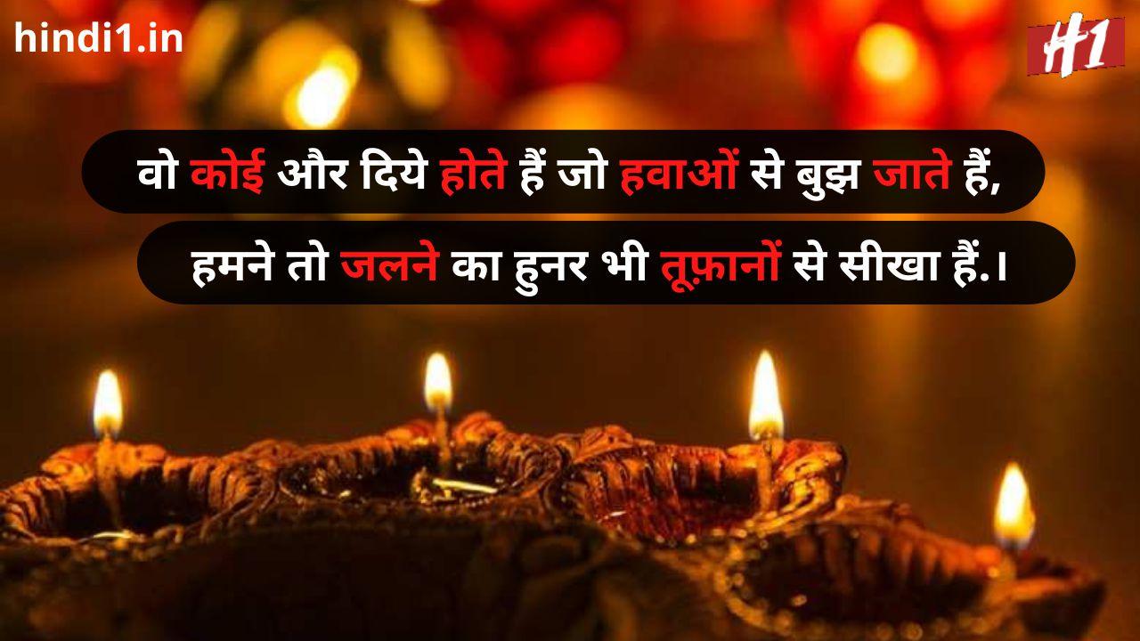 diwali motivational status in hindi