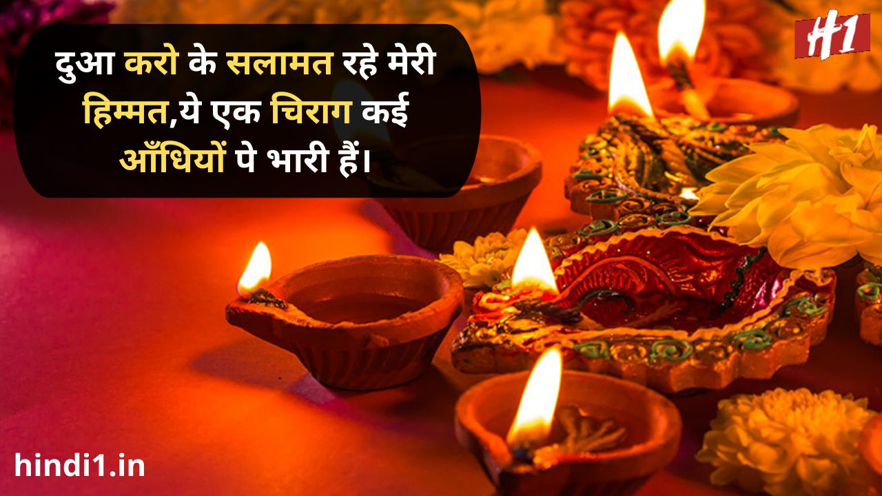 diwali motivational status in hindi3