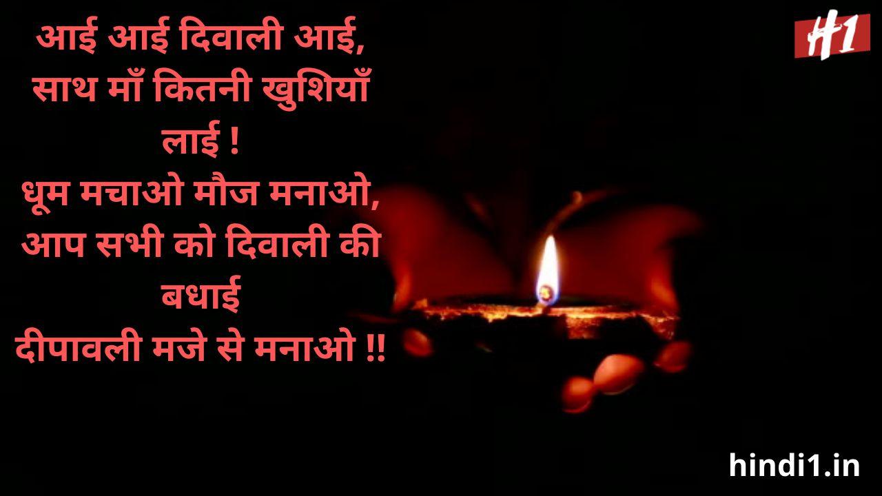 diwali status lines1