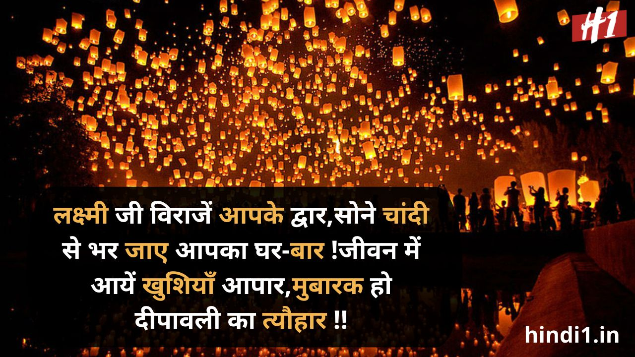 diwali status lines2