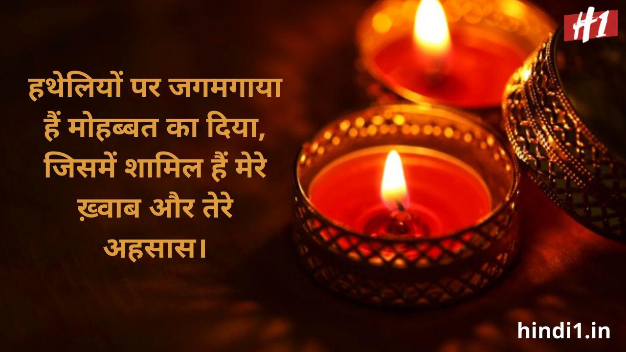 diwali status lines5
