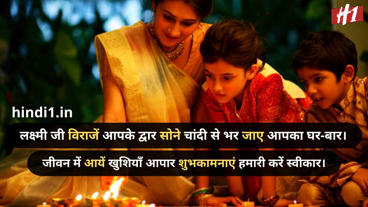 shubh diwali in hindi text2