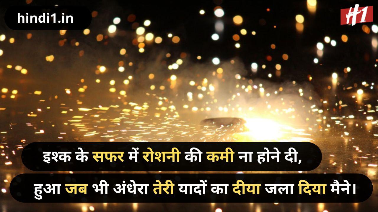 diwali status in hindi download1