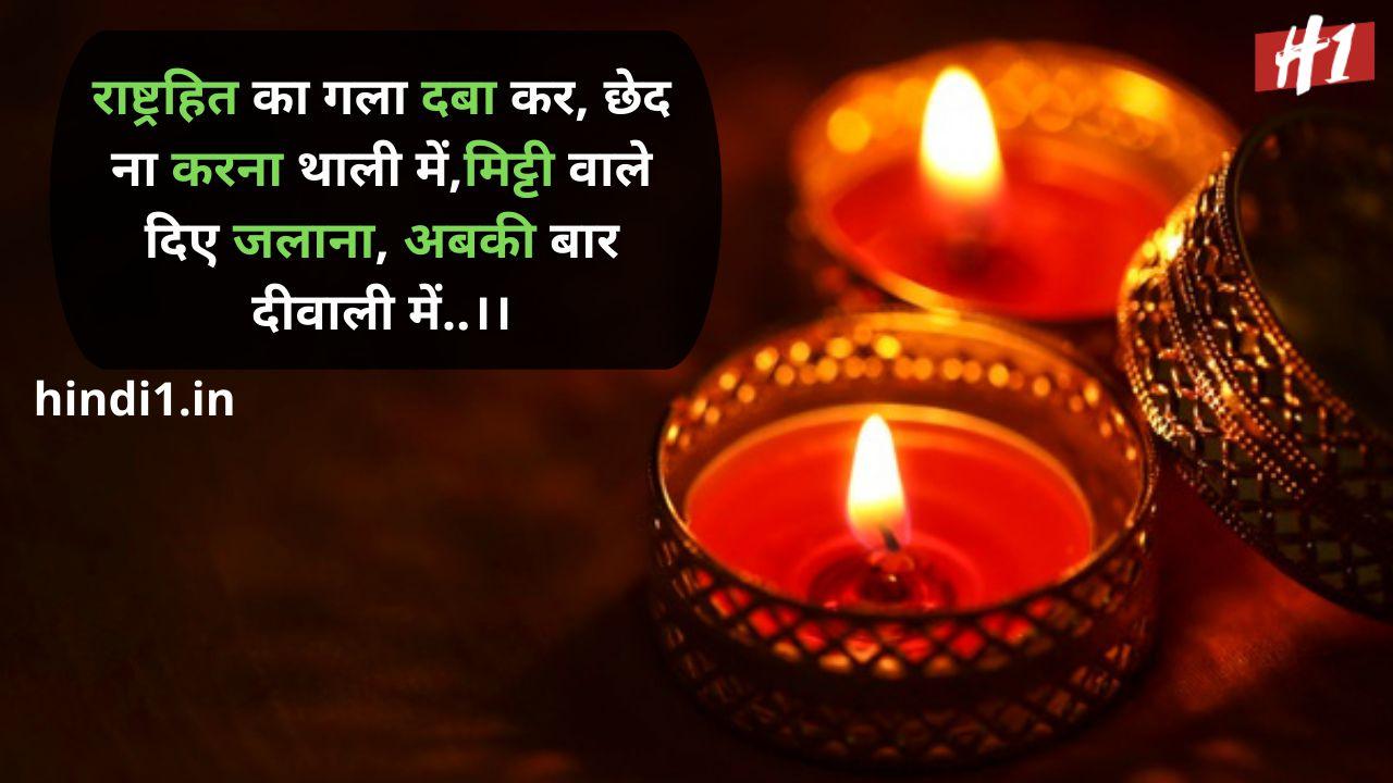 diwali status for girlfriend in hindi3