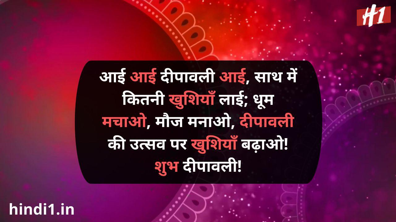 shubh diwali in hindi text3
