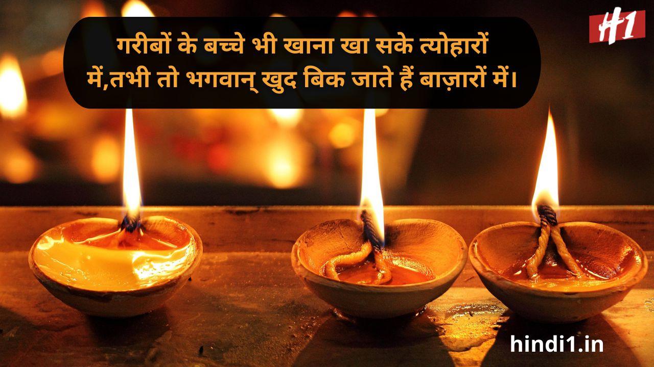diwali status for girlfriend in hindi4