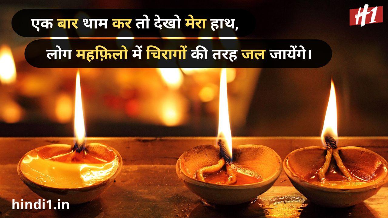 diwali status for girlfriend in hindi5