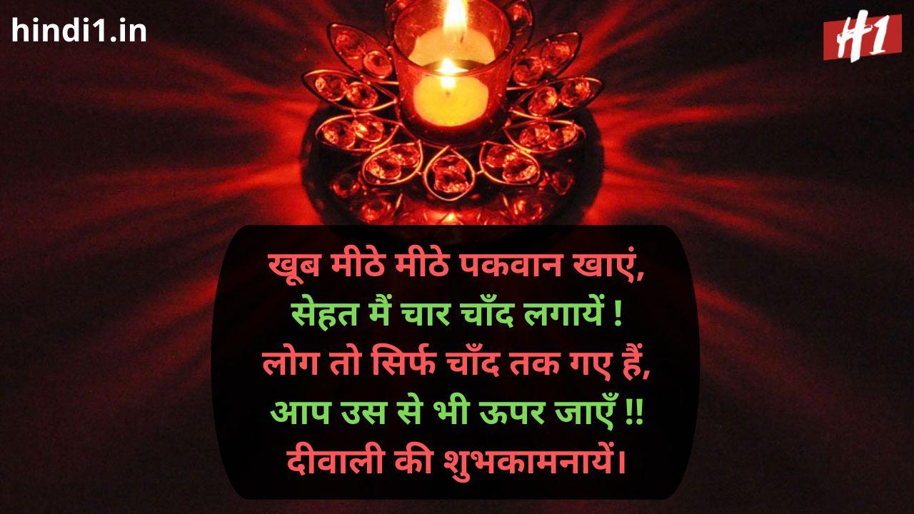 shubh diwali in hindi text6