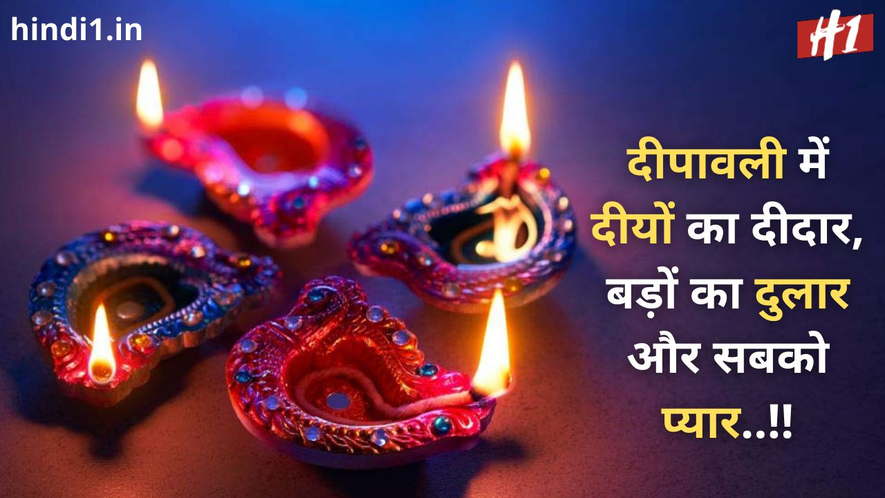 diwali whatsapp messages in hindi