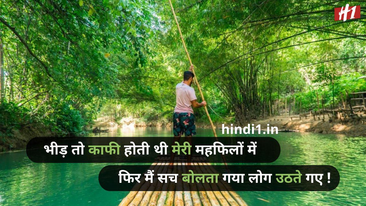 hindi status attitude1