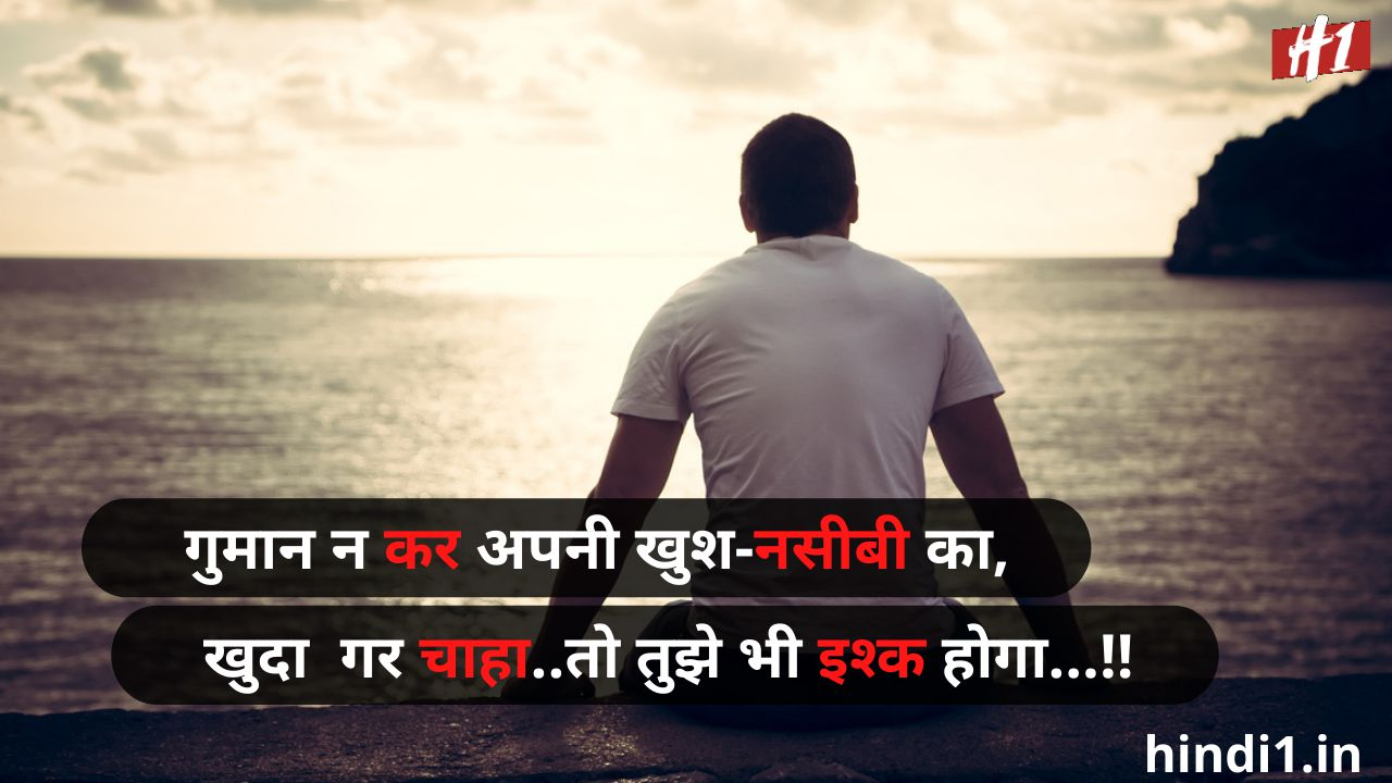 kamyabi status in hindi2