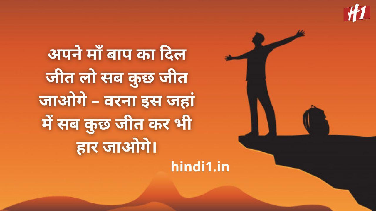 kamyabi status in hindi3