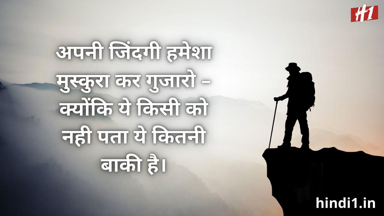 kamyabi status in hindi5