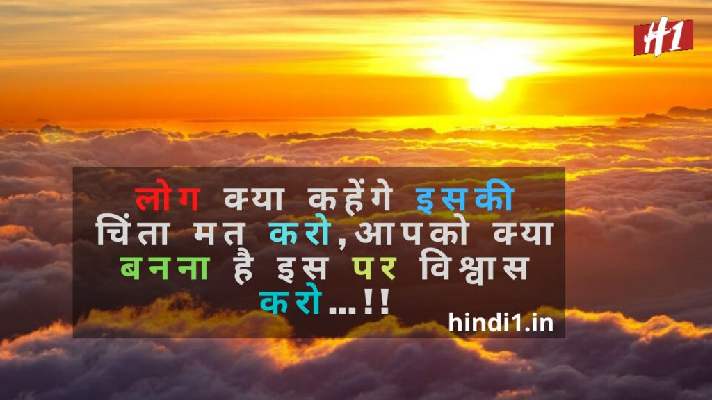 Inspiring Quotes In Hindi2