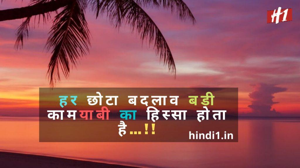 Inspiring Quotes In Hindi3