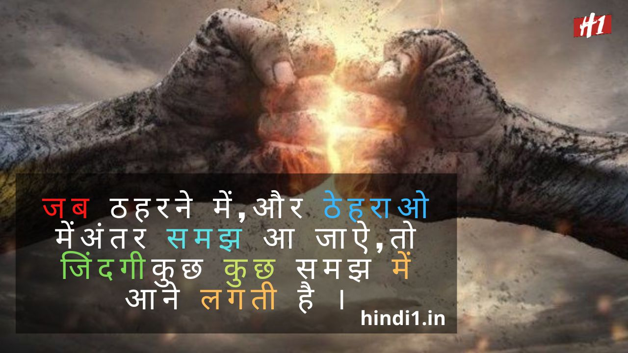 Inspirational Quotes In Hindi1