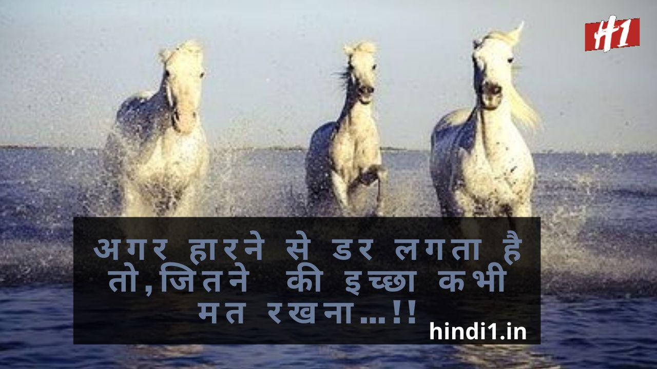 Inspiring Quotes In Hindi4