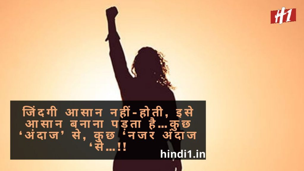Inspiring Quotes In Hindi5