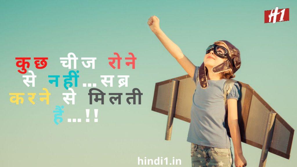 Inspiring Quotes In Hindi6