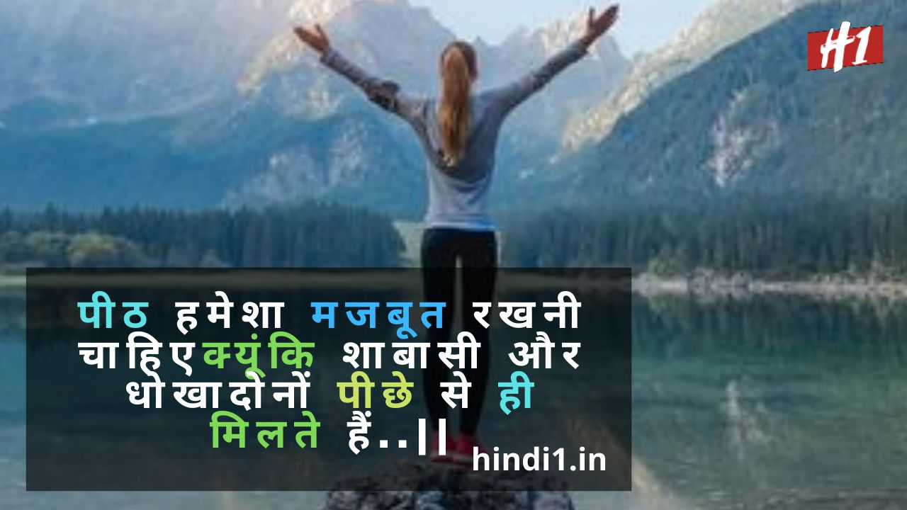 Inspirational Thoughts In Hindi1