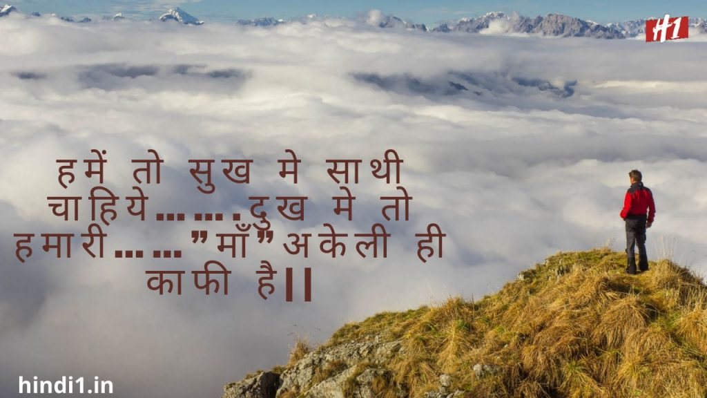 Inspirational Quotes In Hindi2