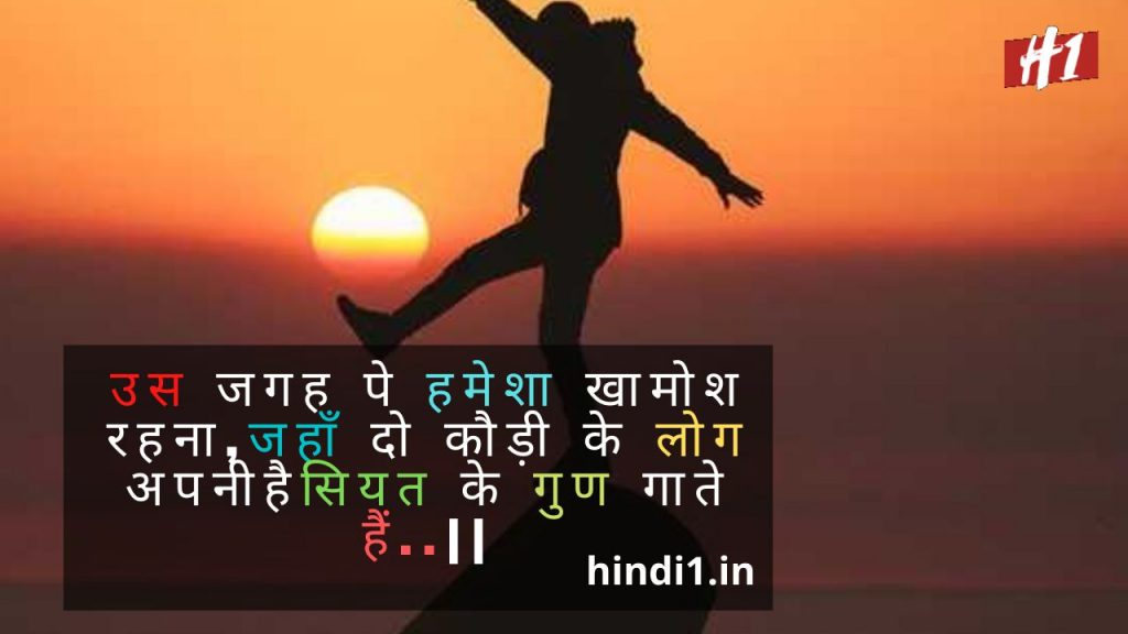 Inspirational Thoughts In Hindi3