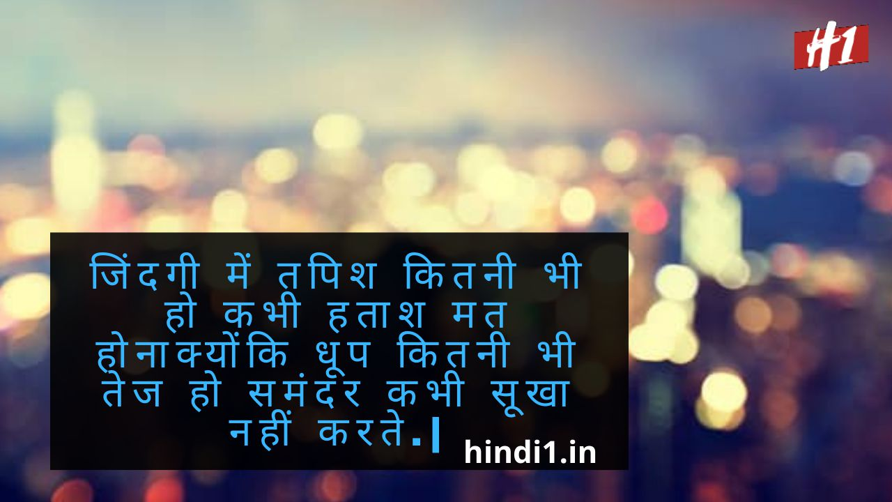 Inspirational Thoughts In Hindi4
