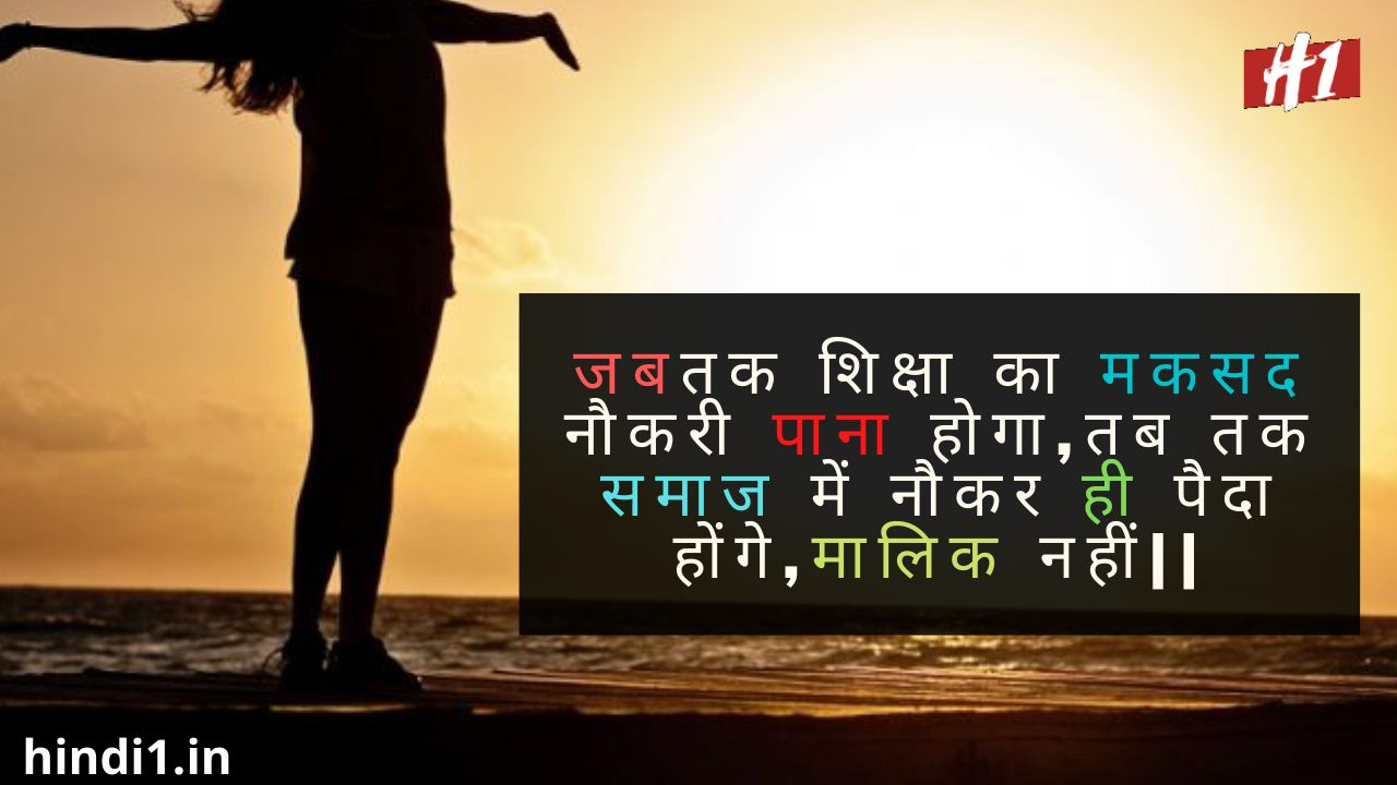 Inspirational Thoughts In Hindi5