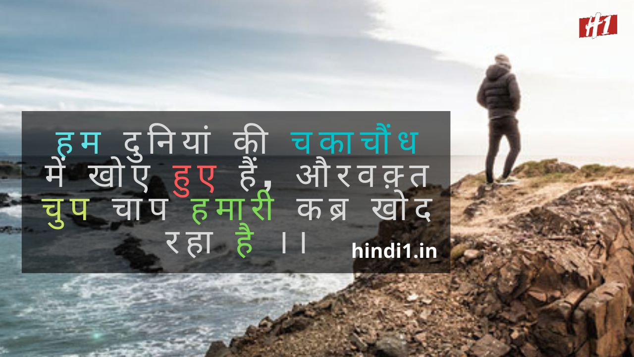 Inspirational Quotes In Hindi3