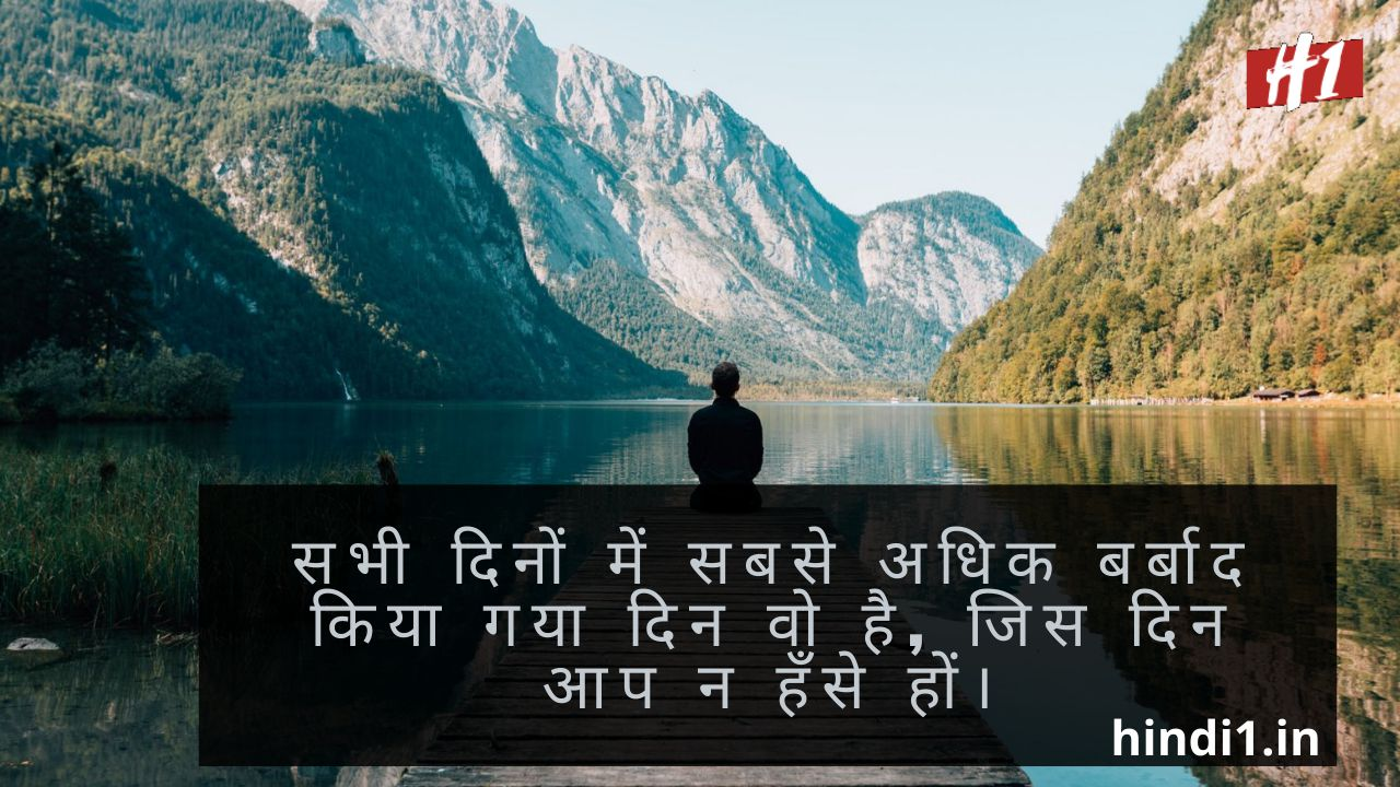 Inspiring Thoughts In Hindi1