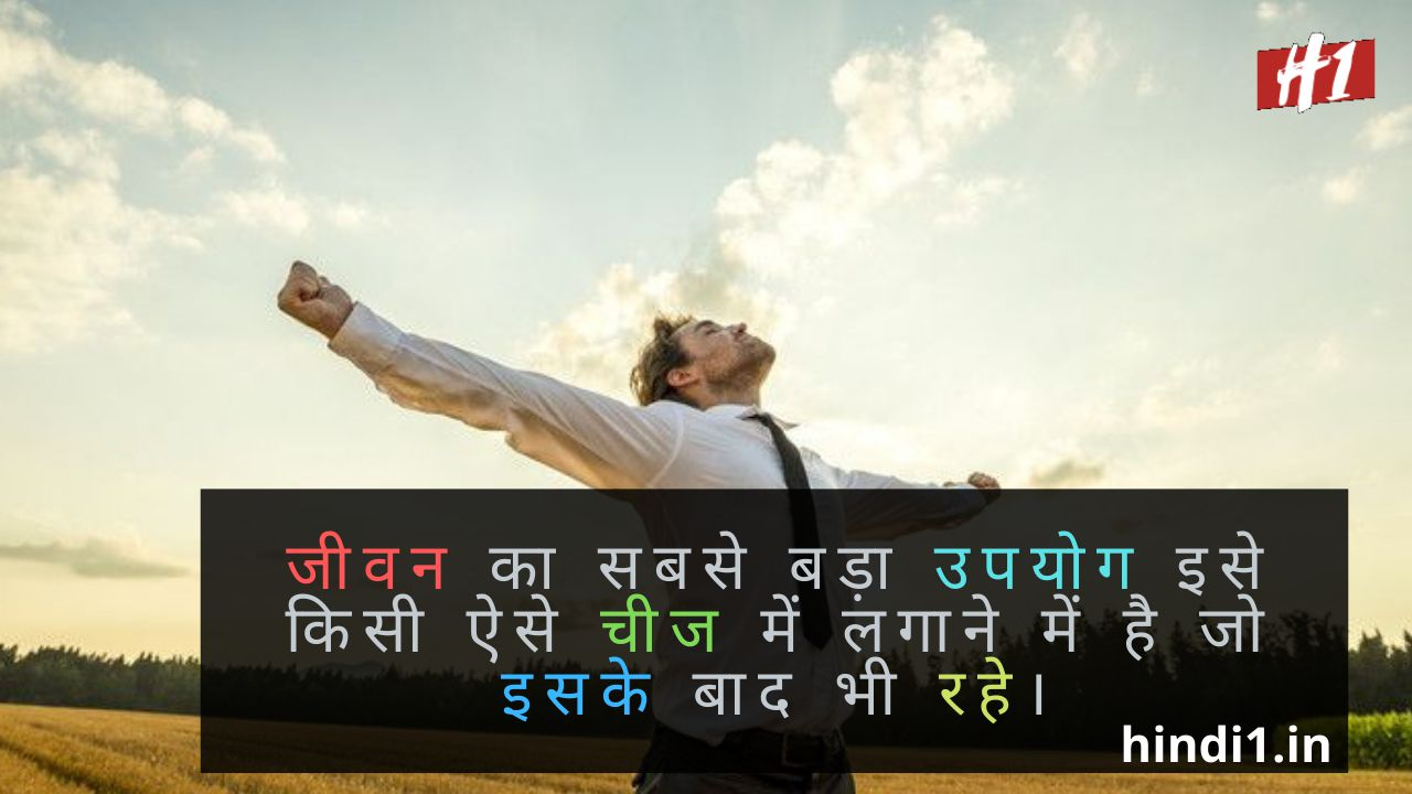 Inspiring Thoughts In Hindi2