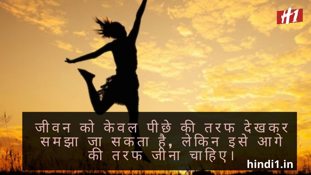 Inspiring Thoughts In Hindi3