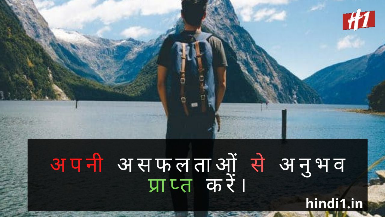 Inspiring Thoughts In Hindi4