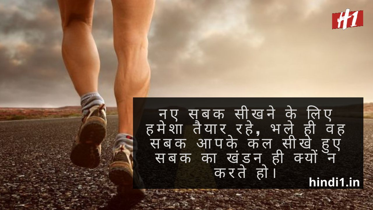 Inspiring Thoughts In Hindi6