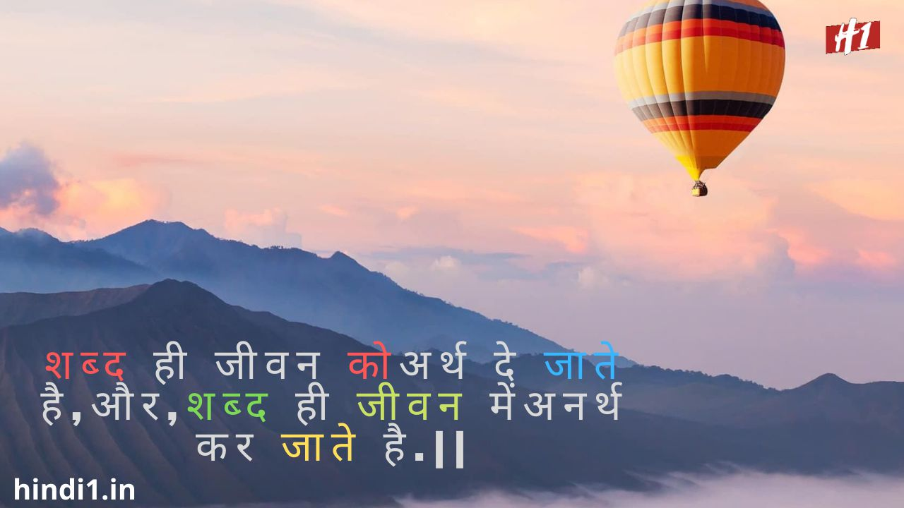 Inspirational Quotes In Hindi5