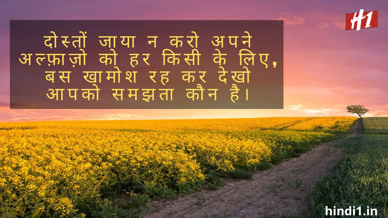 Inspirational Quotes In Hindi6