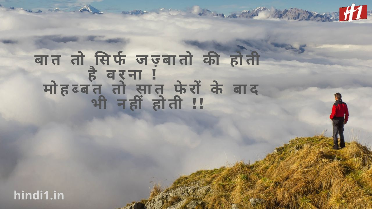 Life Quotes In Hindi1