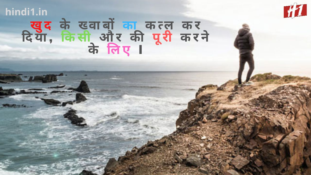Life Quotes In Hindi2