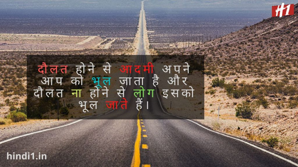 Life Thoughts In Hindi1