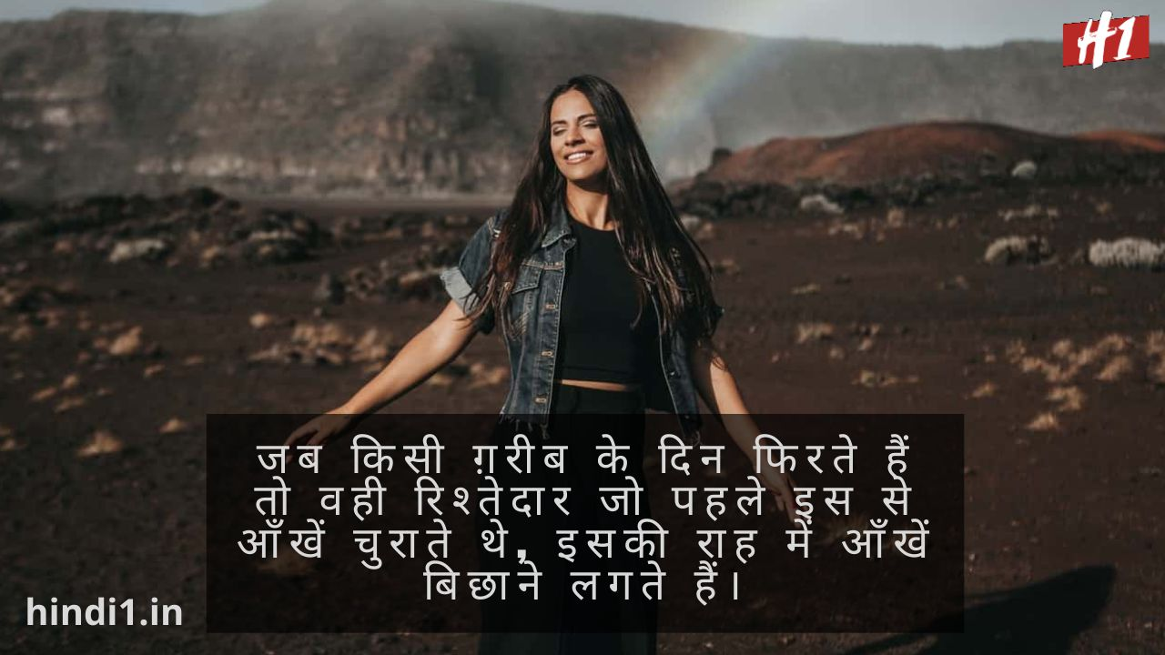 Life Thoughts In Hindi2